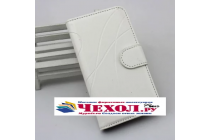 Фирменный чехол-книжка из качественной импортной кожи с подставкой застёжкой и визитницей для Blackberry Z30 белый