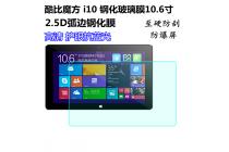 Фирменное защитное закалённое противоударное стекло премиум-класса из качественного японского материала с олеофобным покрытием для планшета Cube i10 10.6