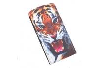 Фирменный вертикальный откидной чехол-флип для  CUBOT H2 тематика Тигр