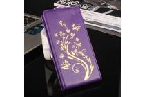 Фирменный оригинальный вертикальный откидной чехол-флип для CUBOT H2 фиолетовый из натуральной кожи тематика Золотое Цветение
