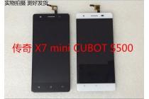 Фирменный LCD-ЖК-сенсорный дисплей-экран-стекло с тачскрином на телефон CUBOT S500 белый + гарантия