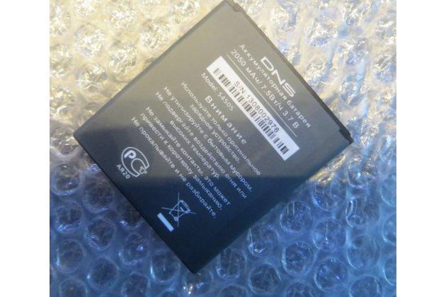 Фирменная аккумуляторная батарея 2050mAh на телефон DNS S4505M + инструменты для вскрытия + гарантия