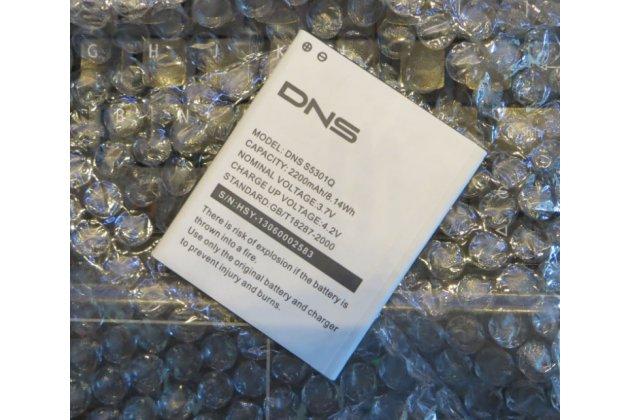 Фирменная аккумуляторная батарея 2200mAh на телефон DNS S5301Q + инструменты для вскрытия + гарантия