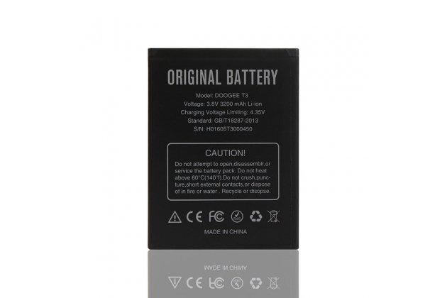 Фирменная аккумуляторная батарея 3.8V 3200mAh на телефон DOOGEE T3 + инструменты для вскрытия + гарантия