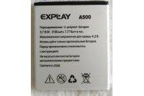 Фирменная аккумуляторная батарея 2100mAh на телефон Explay A500 + инструменты для вскрытия + гарантия