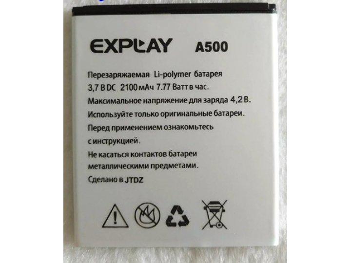 Фирменная аккумуляторная батарея 2100mAh на телефон Explay A500 + инструменты для вскрытия + гарантия..