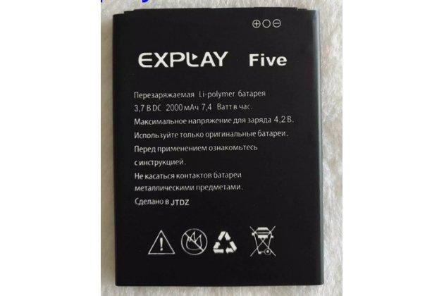 Фирменная аккумуляторная батарея 2000mAh на телефон Explay Five + инструменты для вскрытия + гарантия