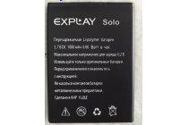 Фирменная аккумуляторная батарея 1800mAh на телефон Explay Solo + инструменты для вскрытия + гарантия
