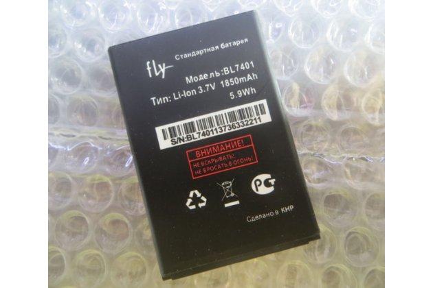 Фирменная аккумуляторная батарея 1850mAh BL7401 на телефон Fly IQ238 Jazz + инструменты для вскрытия + гарантия