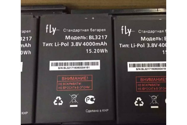Фирменная аккумуляторная батарея 4000mAh BL5205 на телефон Fly IQ452 Quad EGO Vision 1 + инструменты для вскрытия + гарантия