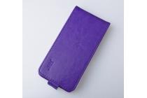 Фирменный оригинальный вертикальный откидной чехол-флип для Wileyfox Swift фиолетовый из натуральной кожи Prestige Италия