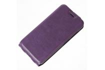 Фирменный оригинальный вертикальный откидной чехол-флип для Wileyfox Swift фиолетовый из кожи Prestige Италия