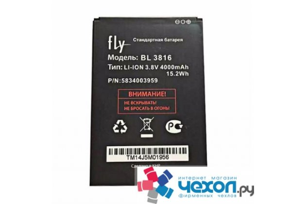 Фирменная аккумуляторная батарея 4000mAh BL3816 на телефон Fly IQ4504 EVO Energy 5 + инструменты для вскрытия + гарантия