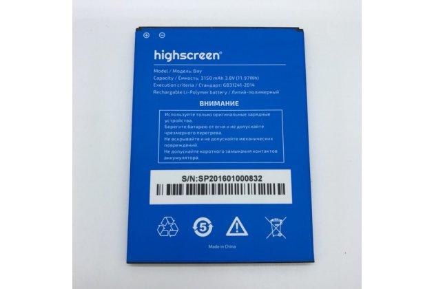 """Фирменная аккумуляторная батарея 3150mAh на телефон Highscreen Bay"""" + инструменты для вскрытия + гарантия"""