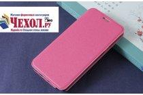 Фирменный премиальный элитный чехол-книжка из качественной импортной кожи с мульти-подставкой для Highscreen Power Five Max Розовый