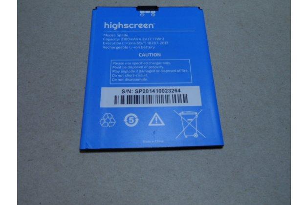 """Фирменная аккумуляторная батарея 2100mAh на телефон Highscreen Spade"""" + инструменты для вскрытия + гарантия"""