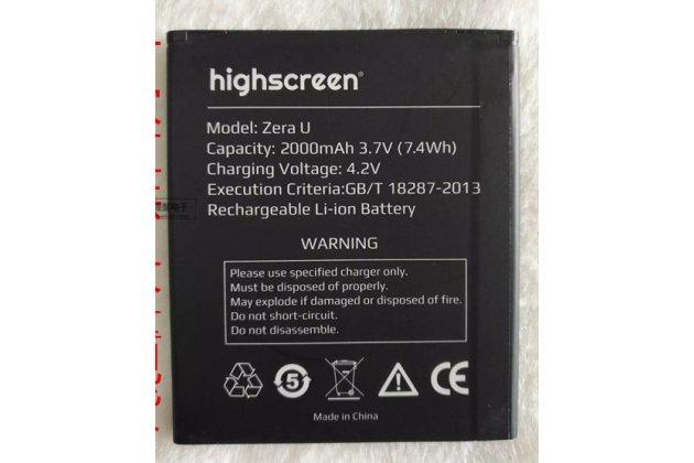 Фирменная аккумуляторная батарея 2000mAh на телефон Highscreen Zera U + инструменты для вскрытия + гарантия