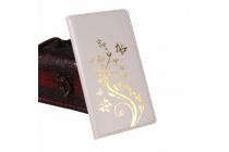 Фирменный уникальный необычный чехол-подставка для HomTom HT16 белый тематика Золотое Цветение