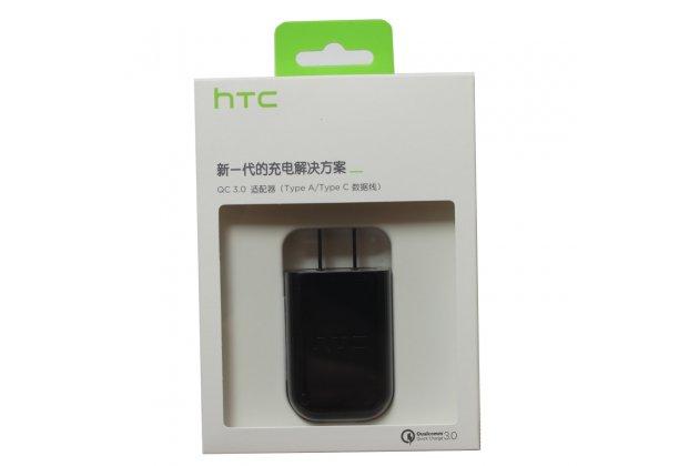Фирменное оригинальное зарядное устройство от сети для телефона HTC 10 / One M10 / Lifestyle 10 5.2 / 10 evo / U Ultra / U Play + гарантия
