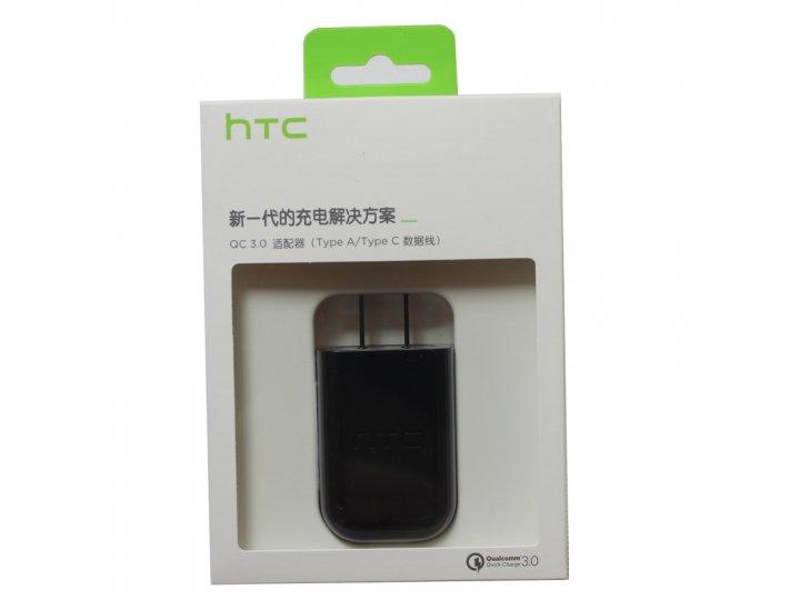 Фирменное оригинальное зарядное устройство от сети для телефона HTC 10 / One M10 / Lifestyle 10 5.2 / 10 evo /..