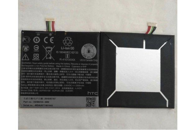 Фирменная аккумуляторная батарея 2300mah B2PWD100 на телефон HTC One A9s + инструменты для вскрытия + гарантия