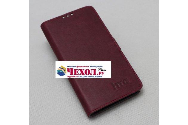 Фирменный оригинальный подлинный чехол с логотипом для HTC U11 из натуральной кожи цвет красное вино