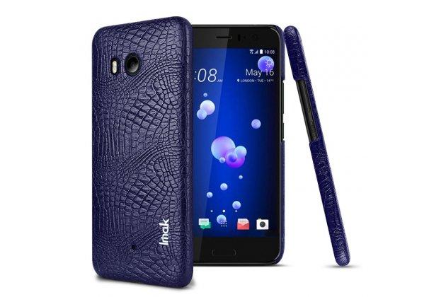 Фирменная роскошная элитная премиальная задняя панель-крышка на пластиковой основе обтянутая лаковой кожей крокодила  для HTC U11 синий