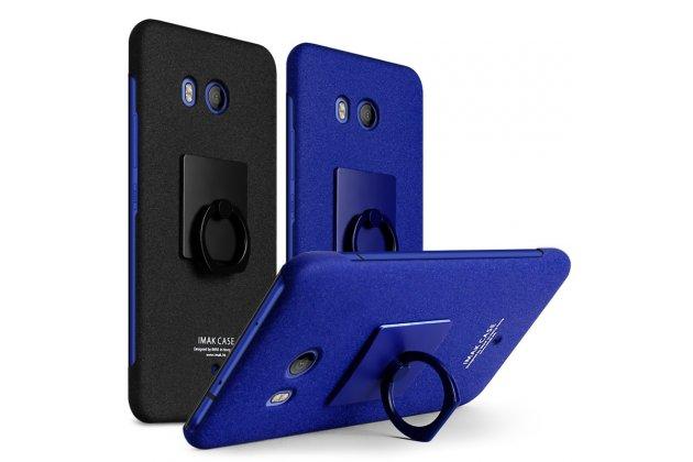 Задняя панель-крышка из прочного пластика с матовым противоскользящим покрытием для HTC U11 с подставкой в синем цвете