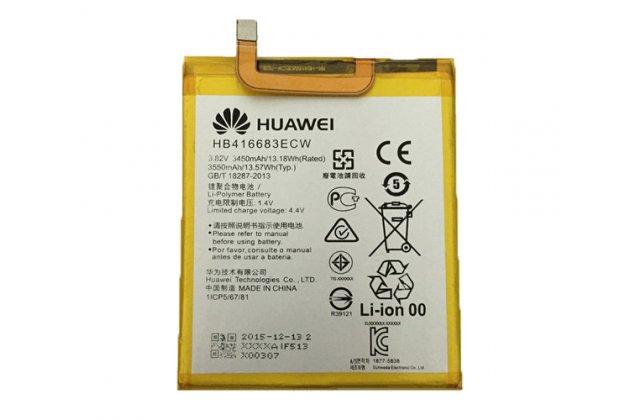 Фирменная аккумуляторная батарея 3450mAh HB416683ECW на телефон Huawei Google Nexus 6P + инструменты для вскрытия + гарантия