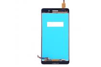 Фирменный LCD-ЖК-сенсорный дисплей-экран-стекло с тачскрином на телефон Huawei Honor 4c (CHM-TL00H /C8818 /CL00) золотой + гарантия