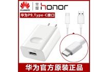 Фирменное оригинальное зарядное устройство от сети для телефона Huawei P9 + Plus (VIE-AL10) 5.5 / Honor 8 (FRD-AL00) 5.2 + гарантия
