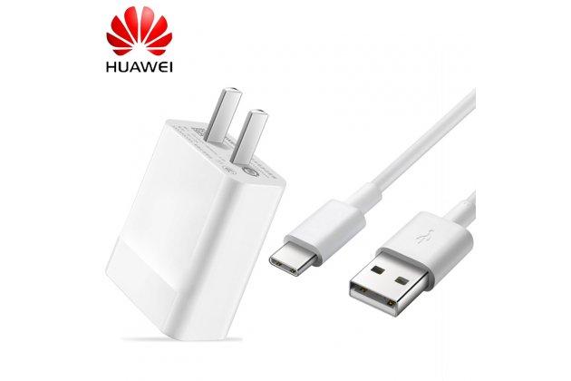 Фирменное оригинальное зарядное устройство от сети для телефона Huawei Honor 8 Pro 5.7/Huawei Honor V9 5.7(DUK-AL20) + гарантия
