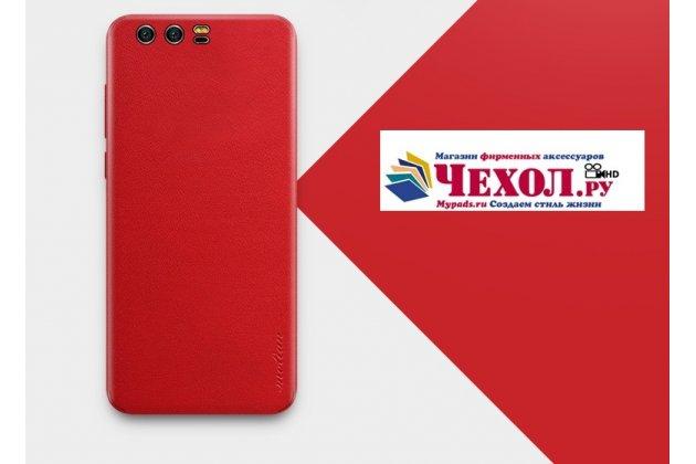 Оригинальная эксклюзивная задняя кожаная наклейка (из натуральной кожи) для Huawei Honor 9 красная