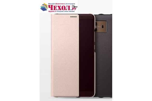 Фирменный оригинальный чехол-книжка из качественной импортной кожи с окном для входящих вызовов для Huawei Mate 10 Pro перламутровый