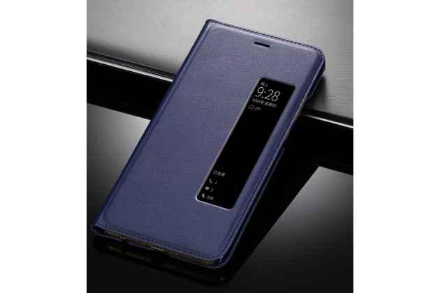 Фирменный оригинальный чехол-книжка для Huawei Mate 10 Pro синий с окошком для входящих вызовов водоотталкивающий