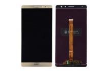 Фирменный LCD-ЖК-сенсорный дисплей-экран-стекло с тачскрином на телефон Huawei Mate 8 (NXT-AL1) 6.0 золотой + гарантия