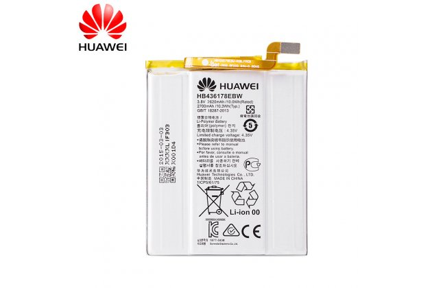 Фирменная аккумуляторная батарея 2620mAh HB436178EBW на телефон Huawei Mate S 5.5 (CRR-UL00) + инструменты для вскрытия + гарантия