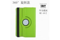 Чехол для планшета Huawei MediaPad M2 10.0 M2-A01W/L 10.1 поворотный роторный оборотный зеленый кожаный