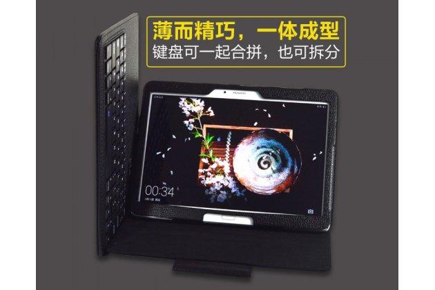 Фирменный чехол со съёмной Bluetooth-клавиатурой для Huawei MediaPad M2 10.0 M2-A01W/L 10.1 черный кожаный + гарантия