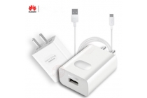 Фирменное оригинальное зарядное устройство от сети для планшета Huawei MediaPad M2 10.0 M2-A01W/L 10.1  + гарантия