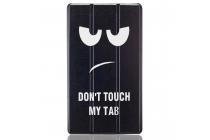 Фирменный необычный чехол для Huawei MediaPad M2 7.0 (PLE-703L) тематика Не Трогай Мой Чехол
