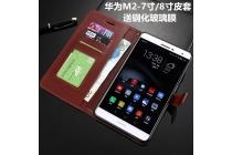 Фирменный премиальный чехол бизнес класса для Huawei MediaPad M2 8.0 LTE (M2-801W M2-803L) с визитницей из качественной импортной кожи коричневый