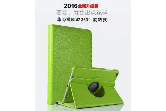 Чехол для планшета Huawei MediaPad M2 8.0 LTE (M2-801W M2-803L) поворотный роторный оборотный зеленый кожаный