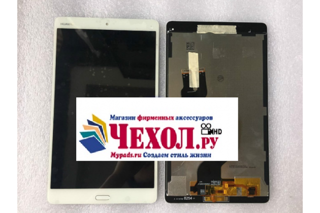 Фирменный LCD-ЖК-сенсорный дисплей-экран-стекло с тачскрином на планшет Huawei MediaPad M3 8.4 LTE (BTV-W09/DL09) белый + гарантия