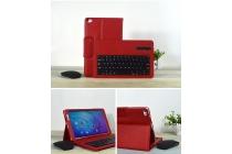 Фирменный чехол со съёмной Bluetooth-клавиатурой для Huawei Mediapad T1 10 LTE 9.6 / Honor Note T1-A21W красный кожаный + гарантия