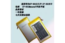 Фирменная аккумуляторная батарея 4100mAh на Huawei MediaPad T1 T1-701u 7.0 + инструменты для вскрытия + гарантия