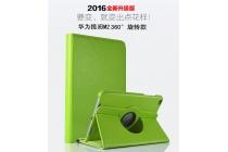 Чехол для планшета Huawei MediaPad T2 10.0 Pro/ T2 10.0 Pro LTE поворотный роторный оборотный зеленый кожаный