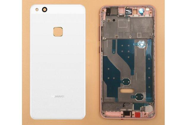 Родная оригинальная задняя крышка-панель которая шла в комплекте для Huawei P10 Lite / Nova Lite белая