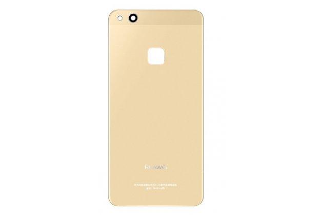 Родная оригинальная задняя крышка-панель которая шла в комплекте для Huawei P10 Lite / Nova Lite золотая