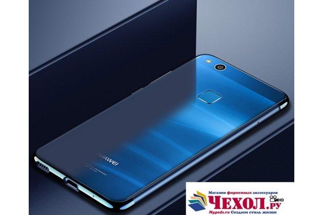Фирменная задняя панель-чехол-накладка с защитными заглушками с защитой боковых кнопок для Huawei P10 Lite /Nova Lite  прозрачная синяя